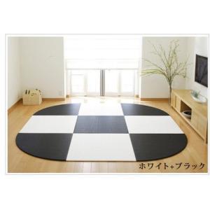 畳 へりなし カラー東レ敷楽彩美 ホワイト4枚+ブラック5枚 楕円形セット|okitatami