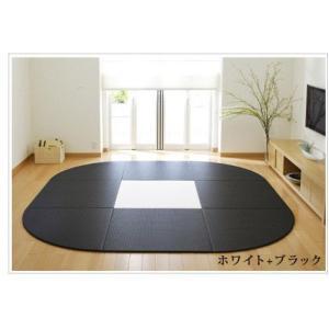 畳 へりなし カラー東レ敷楽彩美 ホワイト1枚+ブラック8枚 楕円形セット|okitatami