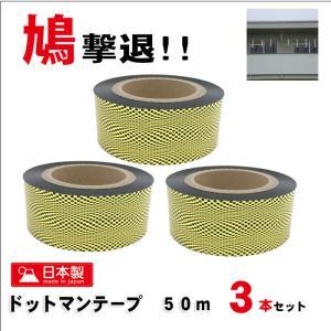 カラス 撃退 はと むくどりはとよけ  撃退ドットマン ハードコートテープ pro 5cm×50m  3本セット両面フィルムコート 業務用|okitatami