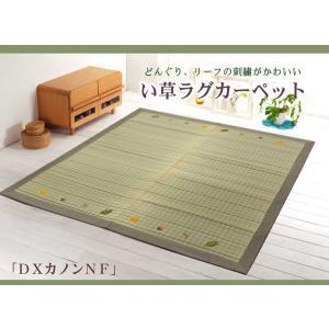 い草ラグカーペット DXカノンNF 約180×240cm(裏:不織布 okitatami