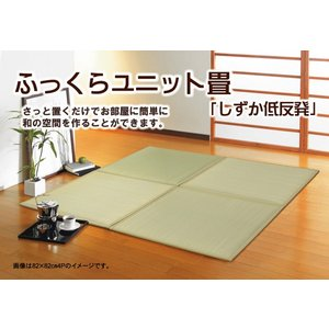 畳 ユニット畳 薄畳 しずか低反発 82×82×2.3cm 6枚1セット 中材:低反発ウレタン+フェルト okitatami