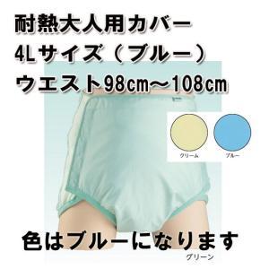 耐熱大人用カバー ANGEL 3210 4Lサイズ ブルー|okitatami