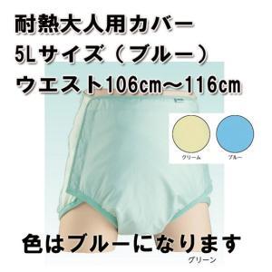 耐熱大人用カバー ANGEL 3210 5Lサイズ ブルー|okitatami
