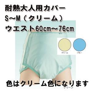耐熱大人用カバー ANGEL 3210 S〜Mサイズ クリーム|okitatami