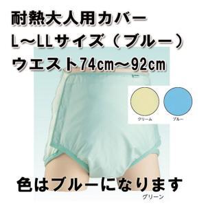 耐熱大人用カバー ANGEL 3210 L〜LLサイズ ブルー|okitatami