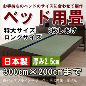 ベッド 畳 特大・ロングサイズ長さ300cm×幅200cmまで3枚しあげ 厚み2.5cm  オーダーサイズ|okitatami