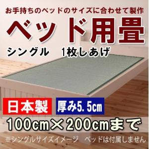 畳マットレス 畳ベッド 畳のみ シングル 長さ200cm×幅100cmまで1枚しあげ厚み5.5cm オーダーサイズ|okitatami