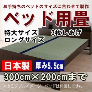 ベッド 畳 畳のみ 特大・ロングサイズ 長さ300cm×幅200cmまで3枚しあげ厚み5.5cmオーダーサイズ|okitatami