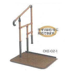 簡易てすり あがりかまち用 たちあっぷCKE-02 方手すり ステップ台つき 矢崎化工株式会社 okitatami