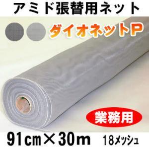 ダイオネットP 18メッシュ 91cm×30m アミド張り替え用ネット 業務用 業者用|okitatami
