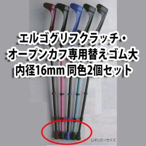 エルゴグリフクラッチ・オープンカフ専用替えゴム大 内径16mm 2個セット|okitatami