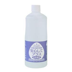 消臭 抗菌 除菌 天然 フリーマム 安心してプ・ラ・ス(ボトル)1L |okitatami