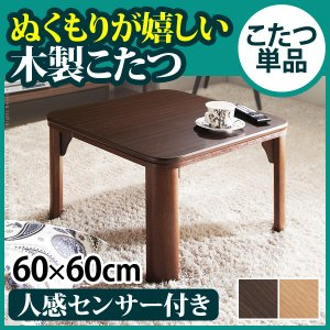 こたつ テーブル 人感センサー付きこたつ 〔ミッテ〕 60x60cm 正方形|okitatami