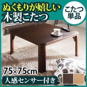 こたつ テーブル 人感センサー付きこたつ 〔ミッテ〕 75x75cm 正方形|okitatami