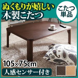 こたつ テーブル 人感センサー付きこたつ 〔ミッテ〕 105x75cm 長方形|okitatami