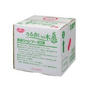 ハビナース うるおいの木シリーズ  全身シャンプー 20L 大容量業務用 ピジョンタヒラ|okitatami
