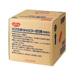 ハビナース 弱酸性リンスインシャンプー20L 大容量業務用 ピジョンタヒラ|okitatami