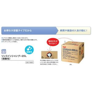 ハビナース 弱酸性リンスインシャンプー20L 大容量業務用 ピジョンタヒラ|okitatami|02