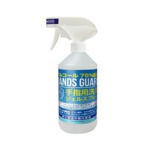 日本製 ハンズガード ジェルスプレー 480ml 2本セット アルコール75% 高濃度ジェルタイプ洗浄剤|okitatami