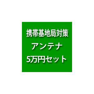 カラス 撃退 はと むくどり はとよけ 防鳩グッズ 基地局対策アンテナに取り付け5万円セット|okitatami