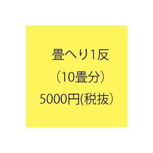 ヘリテープ バッグ 畳 手芸 ハンドメイド 手作り 1反 5,000円の縁|okitatami
