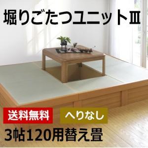 堀りごたつユニットIII 替え畳 3帖120用 へりなし ほりごたつ|okitatami