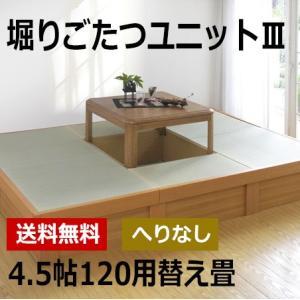 堀りごたつユニットIII 替え畳 4.5帖120用 へりなし ほりごたつ|okitatami