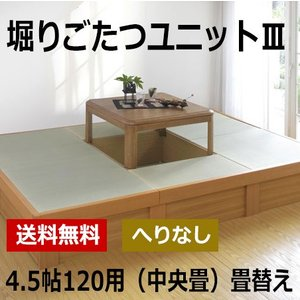 堀りごたつユニットIII 替え畳 4.5帖120用(中央畳) へりなし ほりごたつ|okitatami