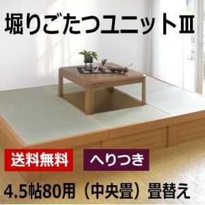堀りごたつユニットIII 替え畳 4.5帖80用(中央畳) へりつき ほりごたつ|okitatami