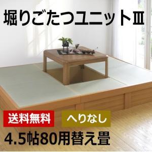堀りごたつユニットIII 替え畳 4.5帖80用 へりなし ほりごたつ|okitatami