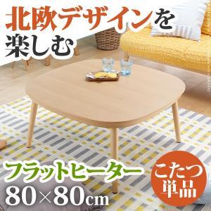 こたつ テーブル フラットヒーター 継脚付きラウンドこたつ 〔ヌクッタ〕 80x80cm 正方形|okitatami