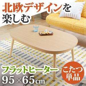 こたつ テーブル フラットヒーター 継脚付きラウンドこたつ 〔ヌクッタ〕 95x65cm 長方形|okitatami