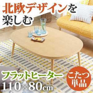 こたつ テーブル フラットヒーター 継脚付きラウンドこたつ 〔ヌクッタ〕 110x80cm 長方形|okitatami
