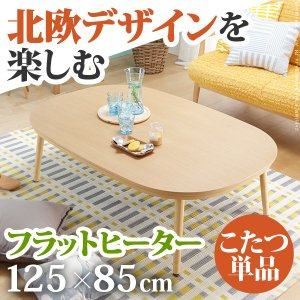 こたつ テーブル フラットヒーター 継脚付きラウンドこたつ 〔ヌクッタ〕 125x85cm 長方形|okitatami