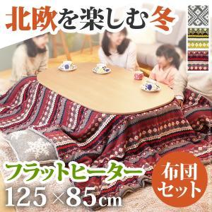 こたつ テーブル フラットヒーター 継脚付きラウンドこたつ 〔ヌクッタ〕 125x85cm+北欧柄ふんわりニットこたつ布団 2点セット 長方形|okitatami