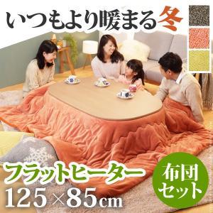 こたつ テーブル フラットヒーター 継脚付きラウンドこたつ 〔ヌクッタ〕 125x85cm+保温綿入りこたつ布団無地タイプ 2点セット 長方形|okitatami