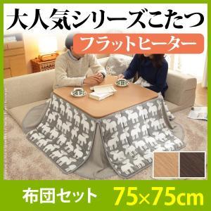 こたつ 折りたたみ フラットヒーター折れ脚こたつ 〔フラットモリス〕 75x75cm+省スペース布団 2点セット 正方形|okitatami