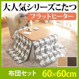 こたつ 折りたたみ フラットヒーター折れ脚こたつ 〔フラットモリス〕 60x60cm+省スペース布団 2点セット 正方形|okitatami