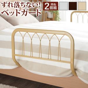 ベッドフェンス サイドガード スチール ベッドガード-スポルテ 同色2個組 手すり ベット ガード ベビー 育児 快眠 安眠 寝具 布団ずれ防止|okitatami