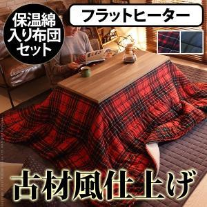 こたつ テーブル 古材風アイアンこたつテーブル 〔ブルック〕 100x50cm+保温綿入りこたつ布団チェックタイプ 2点セット おしゃれ|okitatami