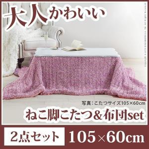 こたつ 猫脚 ねこ脚こたつテーブル 〔フローラ〕 105x60cm こたつ本体+ニット薄掛けこたつ布団ピンク 2点セット 長方形|okitatami