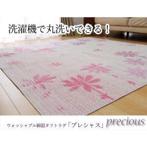 洗える 国産 綿混タフトカーペット 『プレシャス』  130×185cm okitatami