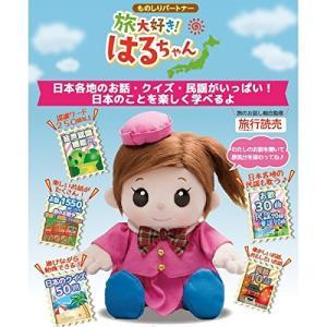 ものしりパートナー旅好き!はるちゃん おばあちゃんへのプレゼントに おしゃべり人形|okitatami