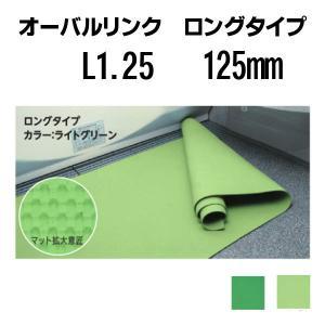 お風呂 滑り止めマット 転倒防止 高品質 オーバルリンク L1.25サイズ|okitatami