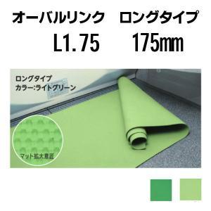 お風呂 滑り止めマット 転倒防止 高品質 オーバルリンク L1.75サイズ|okitatami