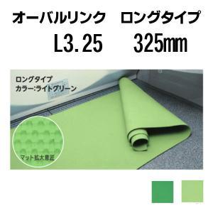 お風呂 滑り止めマット 転倒防止 高品質 オーバルリンク L3.25サイズ|okitatami