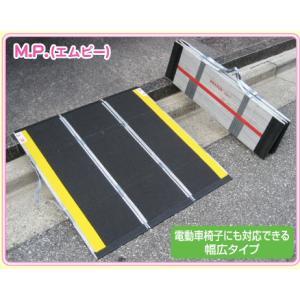 スロープ 段差 車椅子 簡易スロープ デクパック M.P エムピー|okitatami