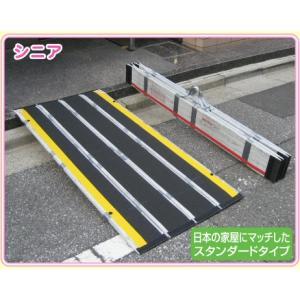 スロープ 段差 車椅子 簡易スロープ デクパック シニア 3.5m|okitatami