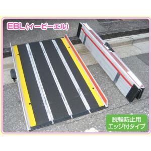スロープ 段差 車椅子 簡易スロープ デクパック EBL イービーエル  1.65m|okitatami
