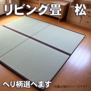 置き畳 リビング畳 松 1枚 ユニット畳 たたみ |okitatami